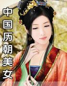 中国历朝美女